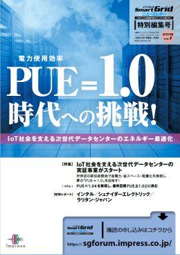 PUE(電力使用効率)=1.0時代への挑戦!  ― IoT社会を支える次世代データセンターのエネルギー最適化 ―