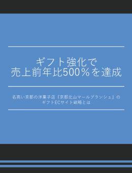 ギフト強化で500%、名高い洋菓子店『京都北山マールブランシュ』のギフトECサイト戦略とは