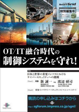 【展示会限定配布版】OT/IT融合時代の制御システムを守れ! 日本と世界の重要インフラにおける サイバーセキュリティへの挑戦