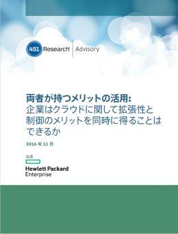 クラウド実態調査「企業はクラウドに関して拡張性と制御のメリットを同時に得ることはできるか?」