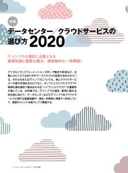 データセンター/クラウドサービスの選び方2020 ITインフラの選択に必要となる基礎知識と重要な観点、最新動向を一挙解説!