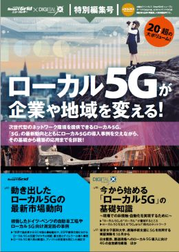 ローカル5Gが企業や地域を変える!