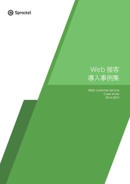 「Web接客」ツールを使いCVRアップ、新規顧客獲得などに成功した企業13社の事例集