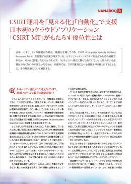 CSIRT運用を「見える化」「自動化」で支援 日本初のクラウドアプリケーション「CSIRT MT」がもたらす優位性とは