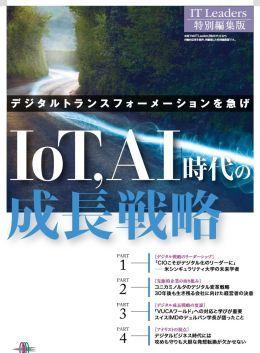 【展示会限定配布版】IoT,AI時代の成長戦略 デジタルトランスフォーメーションを急げ