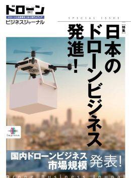 【展示会限定配布版】日本のドローンビジネス発進! 2017年度に日本の市場規模は500億円超へ