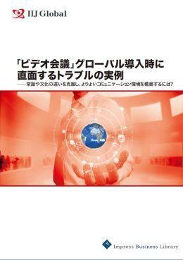 ビデオ会議システムを海外拠点に展開する際の「信じられないトラブル」8事例