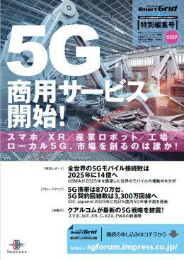 すべては大きく変革する! 5Gの市場予測と最新動向
