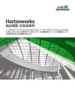 Hortonworks製品と導入企業が進めるビッグデータ運用の好事例