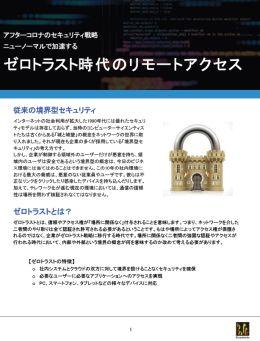 テレワーク増大で露呈したVPNのセキュリティ課題! ゼロトラストへと進むべき理由
