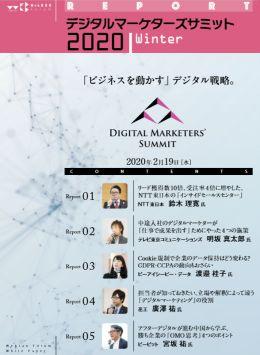 組織に求められるDX(デジタルトランスフォーメーション)がわかる。 Web担当者Forumが主催した「デジタルマーケターズサミット」で語られた5つの講演をまとめて無料公開!