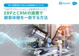SAPマイグレーションをCX向上のチャンスに変える! ERPとCRM連携の効果と実現方策
