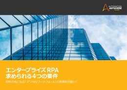 RPAの先にある「デジタルワークフォース」の実現を目指すには?