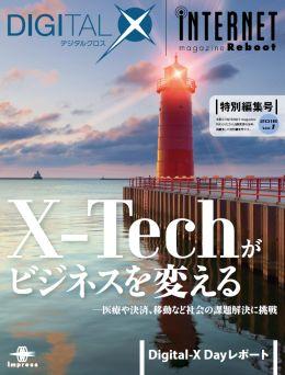 X-Techがビジネスを変える - 医療や決済、移動など社会の課題解決に挑戦