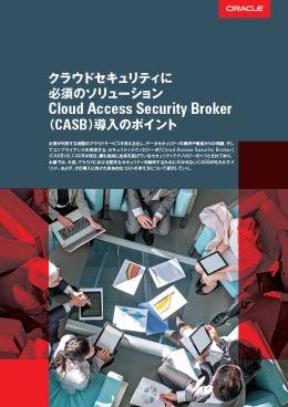 クラウド&モバイル時代のセキュリティ対策「CASB」で、多様性に応じた安心安全を備えよ!