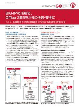 BIG-IPの活用で、Office 365をさらに快適安全に