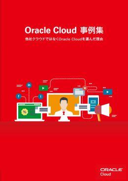クラウド比較選定の結果、ITの課題が解決! Oracle Cloud導入ビフォー・アフター