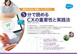 御社は顧客を本当に理解していますか? 5分でできるカスタマーエクスペリエンス(CX)点検