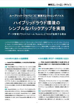 クラウドの複雑化!セキュリティ脅威! 技術と知見のタッグが拓くデータ管理の未来