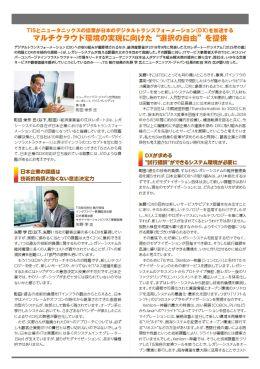 日本のデジタルトランスフォーメーションが進まない事由と未来への展望