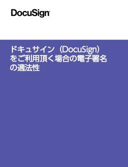 電子署名の活用で経営スピードは加速する! 日本国内の適法性と適用可能範囲は?