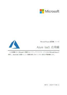 Azure IaaSを知りつくす、無料評価版でのハンズオン