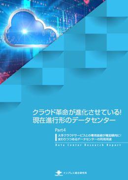 データセンターとクラウドの連携に関する、利用者と事業者の傾向