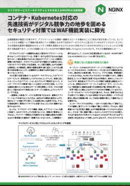 Kubernetes環境にWAF機能を付加してセキュリティを強化 NGINXが拓くマイクロサービス時代の安全性と機動力