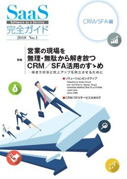 市場のリーダーたちが明かす、CRM/SFAが注目を集める本当のワケ