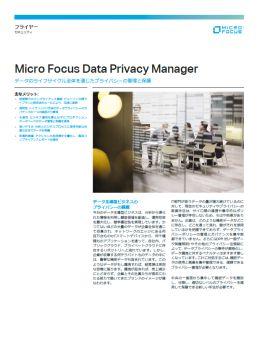 情報漏洩と闘うデータプライバシー管理の必要性