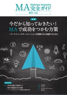使えていますか!? マーケティングオートメーション。 市場のリーダーたちが伝授するMA成功の秘訣とは