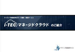 アイテック阪急阪神のサーバ運用・管理サービス i-TECマネージドクラウドのご紹介