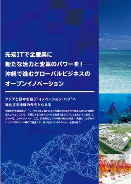 先端ITで全産業に新たな活力と変革のパワーを! 沖縄で進むグローバルビジネスのオープンイノベーション
