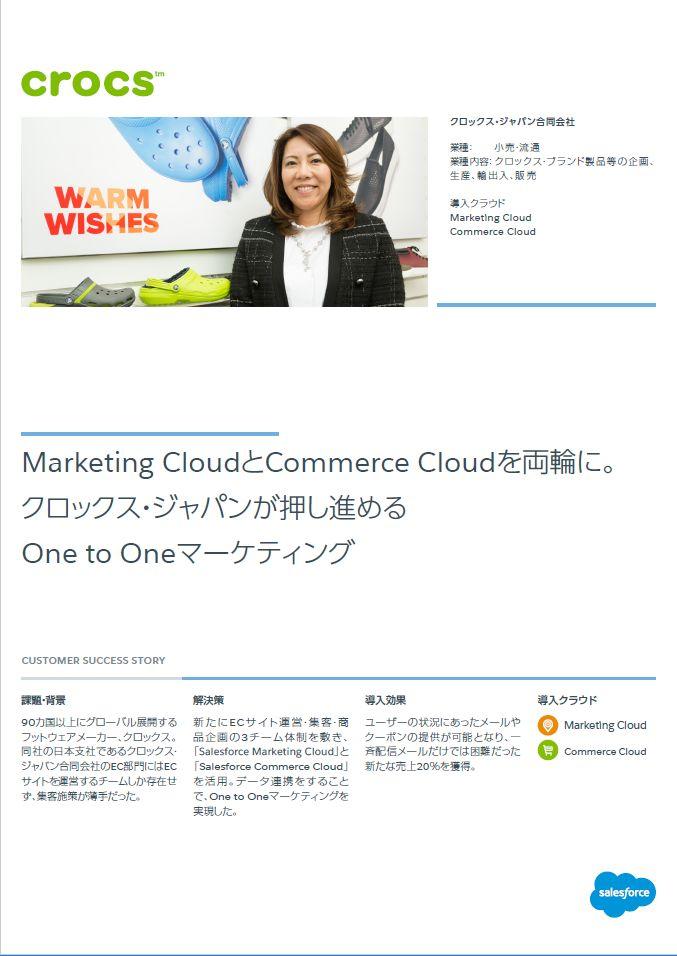 クロックスが実践しているOne to Oneマーケの裏側――運用体制と手法を公開!