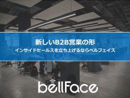 訪問しないB2B営業を加速させるのは? 業界最速接続インサイドセールスのススメ