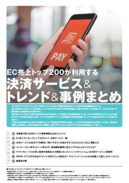 EC売上トップ200社が使う決済サービスは?  【TOP200社のサービス一覧&決済導入事例まとめ】