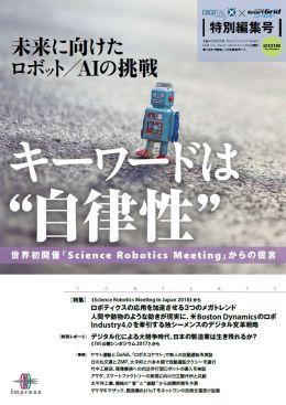 業界三賢者が語るロボット/AIの取り組むべき課題と実践