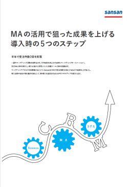 受注件数を2倍に! 難題課題を突破するMA導入成功への5ステップとは?