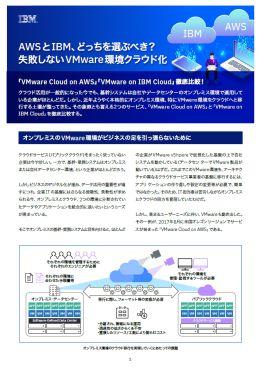 AWSとIBM、どっちを選ぶべき? 失敗しないVMware環境クラウド化