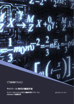 機械学習や深層学習の先で結実するAIサイバーセキュリティの新機軸