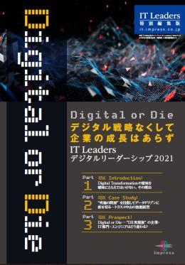 DIGITAL OR DIE  デジタル戦略なくして企業の成長はあらず