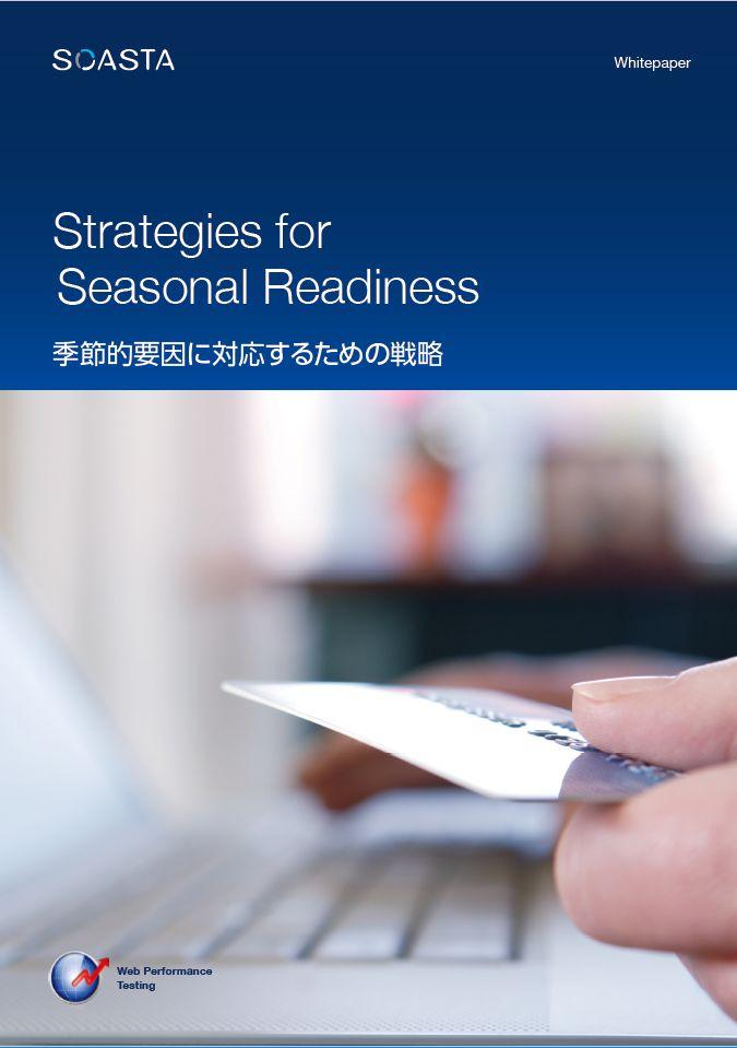 季節的要因でもパフォーマンス低下させないWebサイト戦略