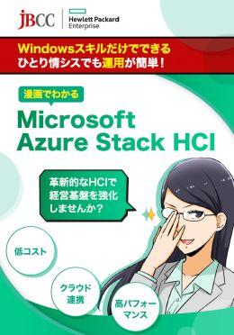 マンガで理解するMicrosoft Azure Stack HCI 熱い視線を浴びる「俊敏性と経済性」の中身とは?