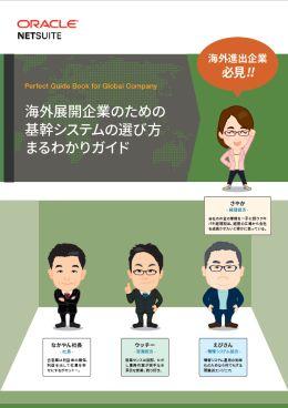 海外進出企業必見!! 海外展開企業のための基幹システムの選び方まるわかりガイド
