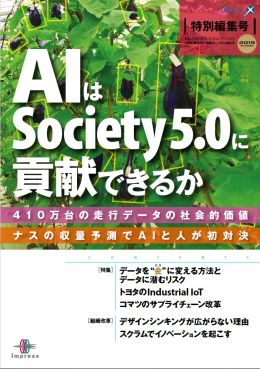 Society 5.0でビジネスは次のステージへ! 各産業の取り組みとイノベーションの現在