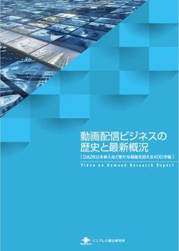 動画配信ビジネスの歴史と最新概況 [DAZN日本参入など新たな局面を迎えるVOD市場]