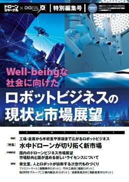 Well-beingな社会に向けたロボットビジネスの現状と課題/市場展望