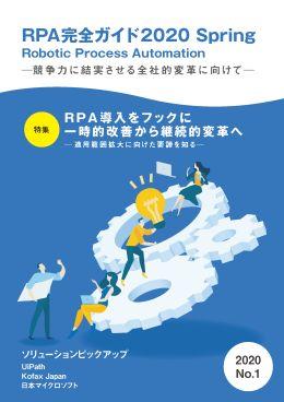 RPA完全ガイド 2020 Spring ─適用範囲拡大の要諦と注目ソリューション─