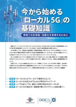 現場での非接触・自動化を実現するために、今こそ知りたい「ローカル5G」 DX時代の現場を支える新ネットワークの基礎知識