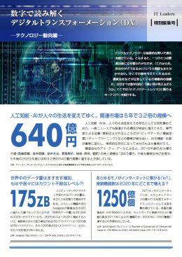 数字で読み解くデジタルトランスフォーメーション(DX) テクノロジー動向編